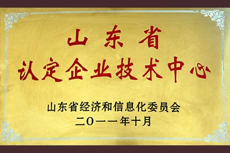 2011年10月山东省认定企业技术中心