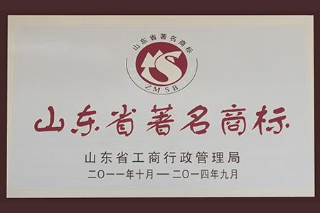 2011年10月山东省著名商标