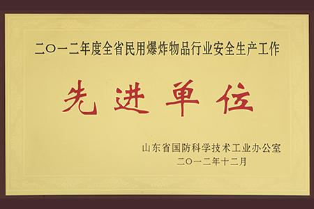 2012年度全省民用爆炸物品行业安全生产工作先进单位