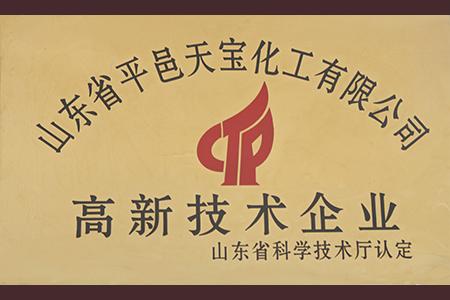 山东省平邑天宝化工有限公司高新技术企业